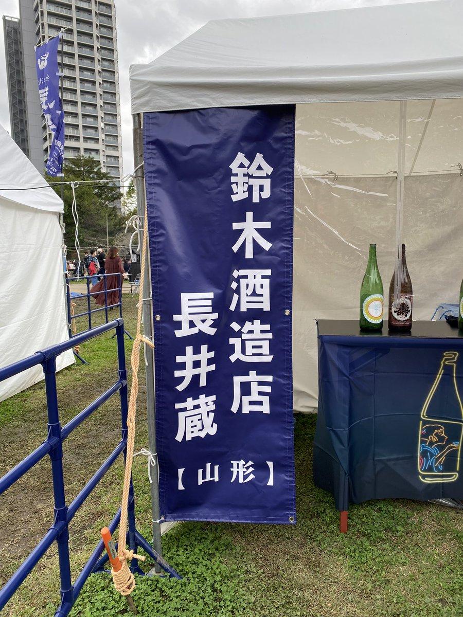 test ツイッターメディア - 日本酒と西公園。 鈴木酒造店長井蔵さん、「甦る」を 持ってきてくれていたので、試飲。 出会えてうれしい😊美味しい😊😊 https://t.co/zBEVocQ971