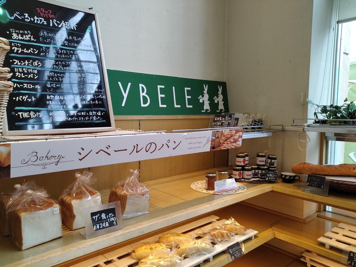 test ツイッターメディア - ラスクで有名なシベールの店舗に行って ラスクになる前のパンを購入! https://t.co/hS3vYPICo1