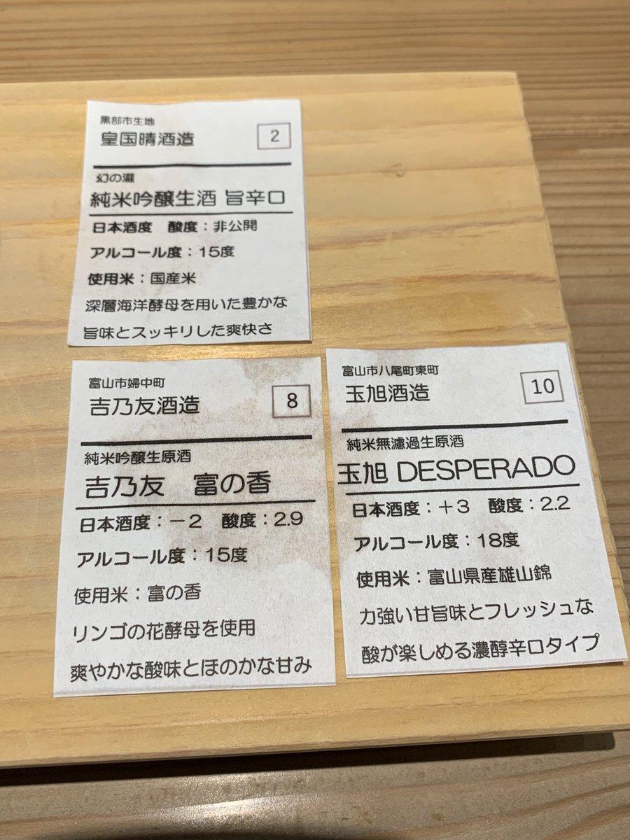 test ツイッターメディア - 日本橋の富山アンテナショップで日本酒ざんまい https://t.co/BeKtdYQ7io