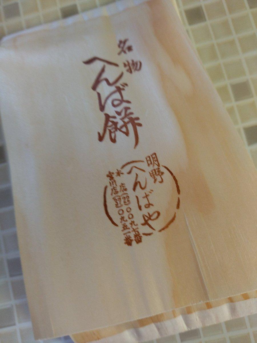 test ツイッターメディア - @akiyakodai お、1種類増えましたね😆  こちらはこれ。 伊勢名産。 へんば餅。  お土産でもらいました。 おいしいですよー😊  また伊勢に行く機会があれば ぜひ。 https://t.co/06s6YUmISC