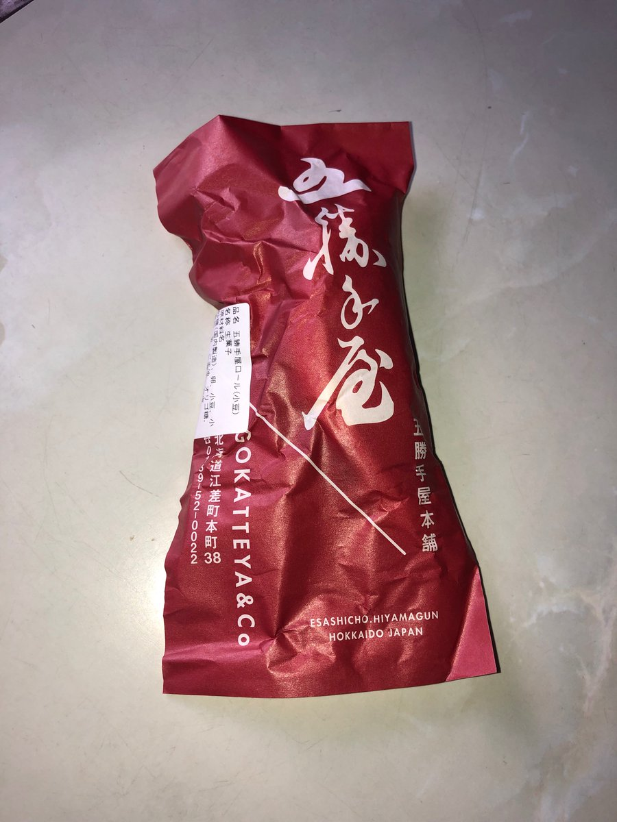 test ツイッターメディア - 三越で開催中の #あんこ博覧会   五勝手屋ロールと、金沢の甘納豆かわむらというメーカーの羊羹を購入。 五勝手屋ロールはふわふわで美味しかった。 https://t.co/RdRdAWqExa