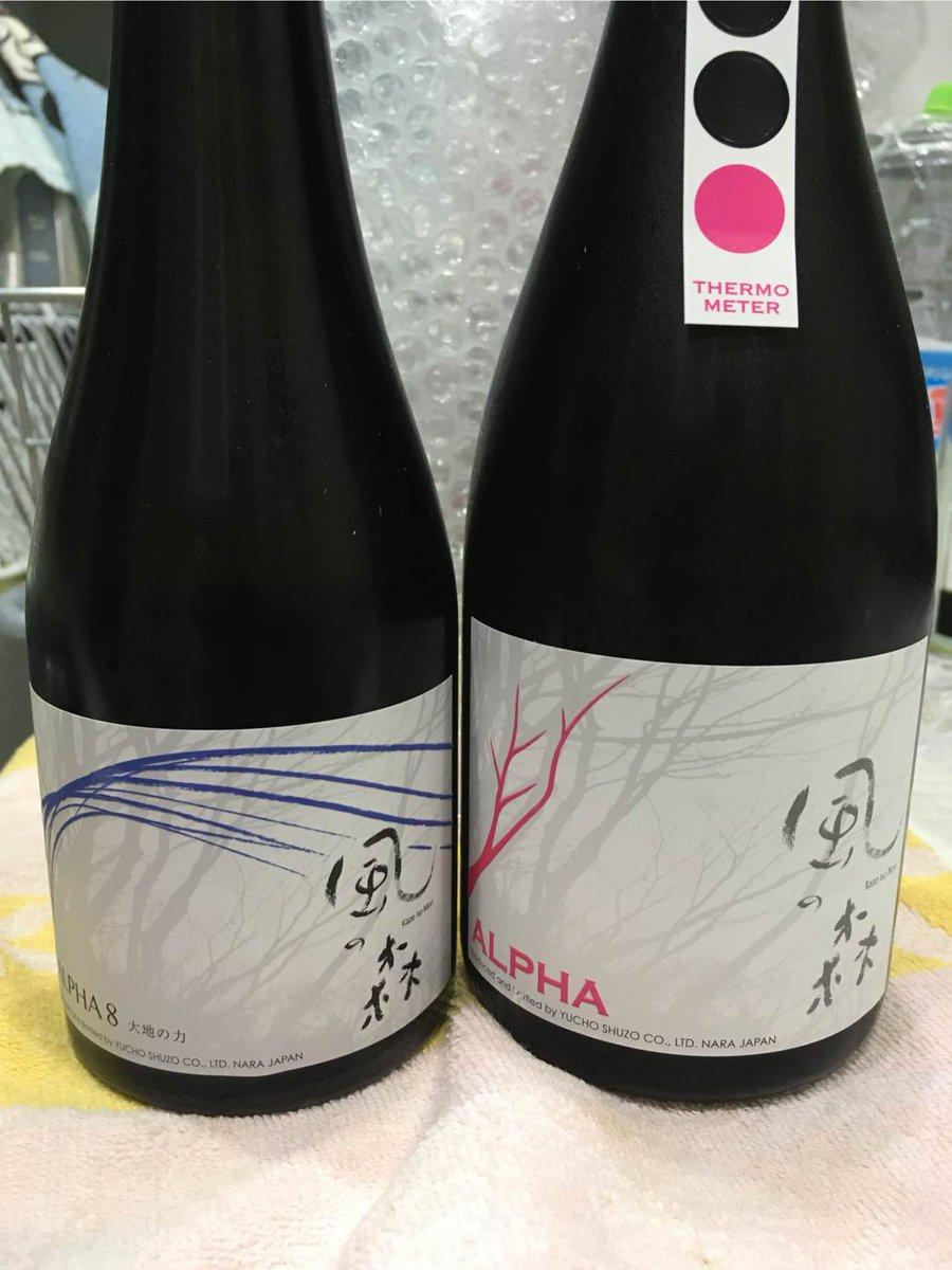 test ツイッターメディア - 調子に乗って買った日本酒 風の森 type 5 type 8 8は玄米も使った変わり種 https://t.co/e2vRneSNkn