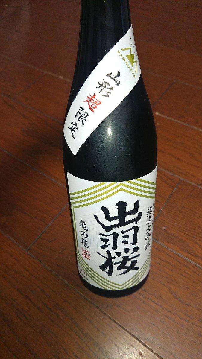 test ツイッターメディア - 本日開けました🍶日本酒は  出羽桜 山形超限定 純米大吟醸 亀の尾  山形県天童市 出羽桜酒造  うまい!うまい!うまい!🔥 塩で呑むと酒の味が強くなるね。 というか、この舞茸とカボチャのつまみ揚げがまた旨い😋 https://t.co/X6QtPJr6K4