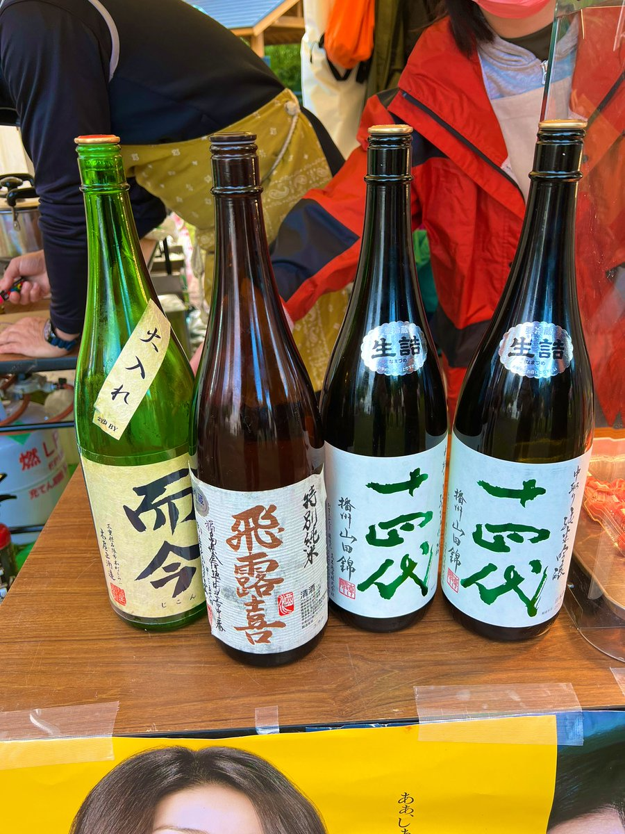 test ツイッターメディア - 日本酒フェスやってていくらちゃんと来てみた! 14代、而今、飛露喜は安定の美味さ😍 https://t.co/2UuHRkVEca