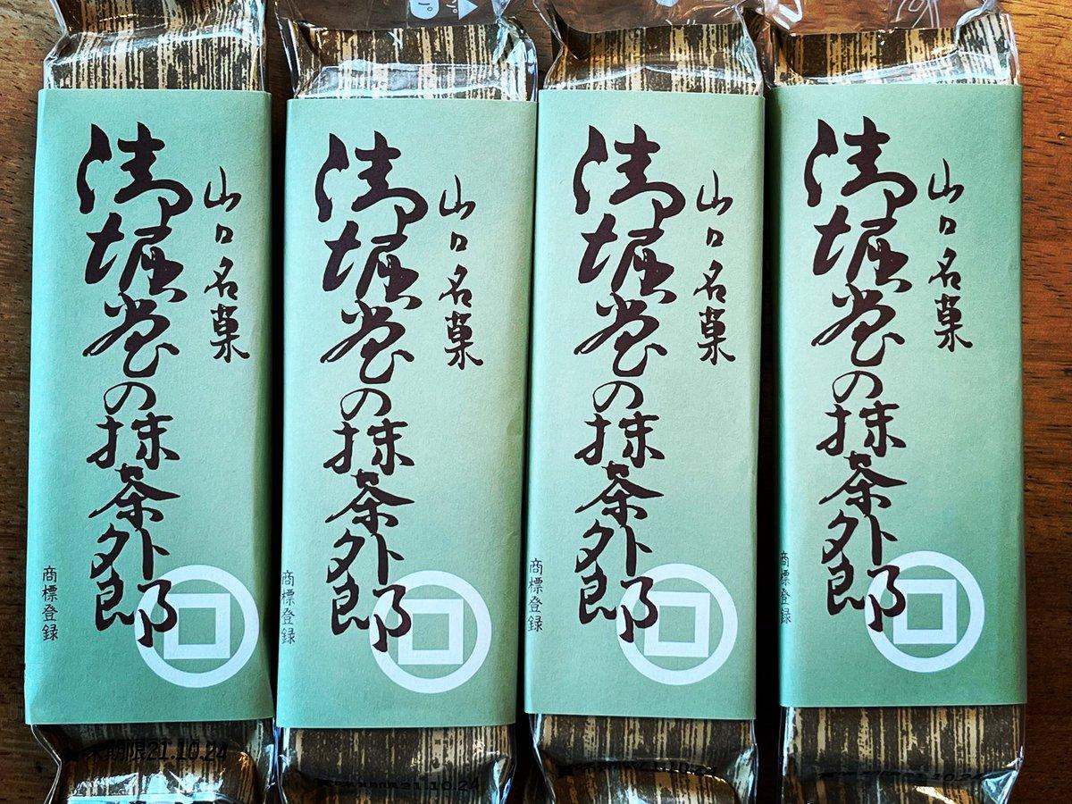 test ツイッターメディア - 山口県のアンテナショップで御堀堂さんのういろうを買って来ました。 I bought Uirou of Mihorido at Yamaguchi prefecture's outlet.  #Yamaguchi #山口 #山口県 #Mihorido #御堀堂 #uirou #ういろう #外郎 https://t.co/RTt5bikNPR