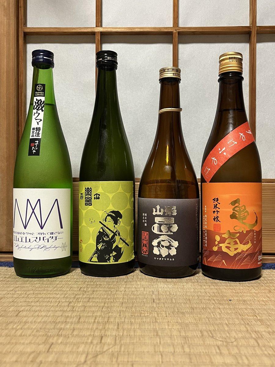 test ツイッターメディア - 毎月、ましだや(@mashida_sake )でオススメを買ってるシリーズ。9月購入分。 ・亀の海 純米吟醸 夕やけ小やけ ・山形正宗 純米吟醸 酒未来 ・楽器正宗 垂れ口 ・町田酒造 MMスパイダー 亀の海と山形正宗はオススメで購入。楽器正宗と町田酒造は個人的に飲みたくて購入。 (味の感想は下に続きます) https://t.co/ZsFFkSz4Ub