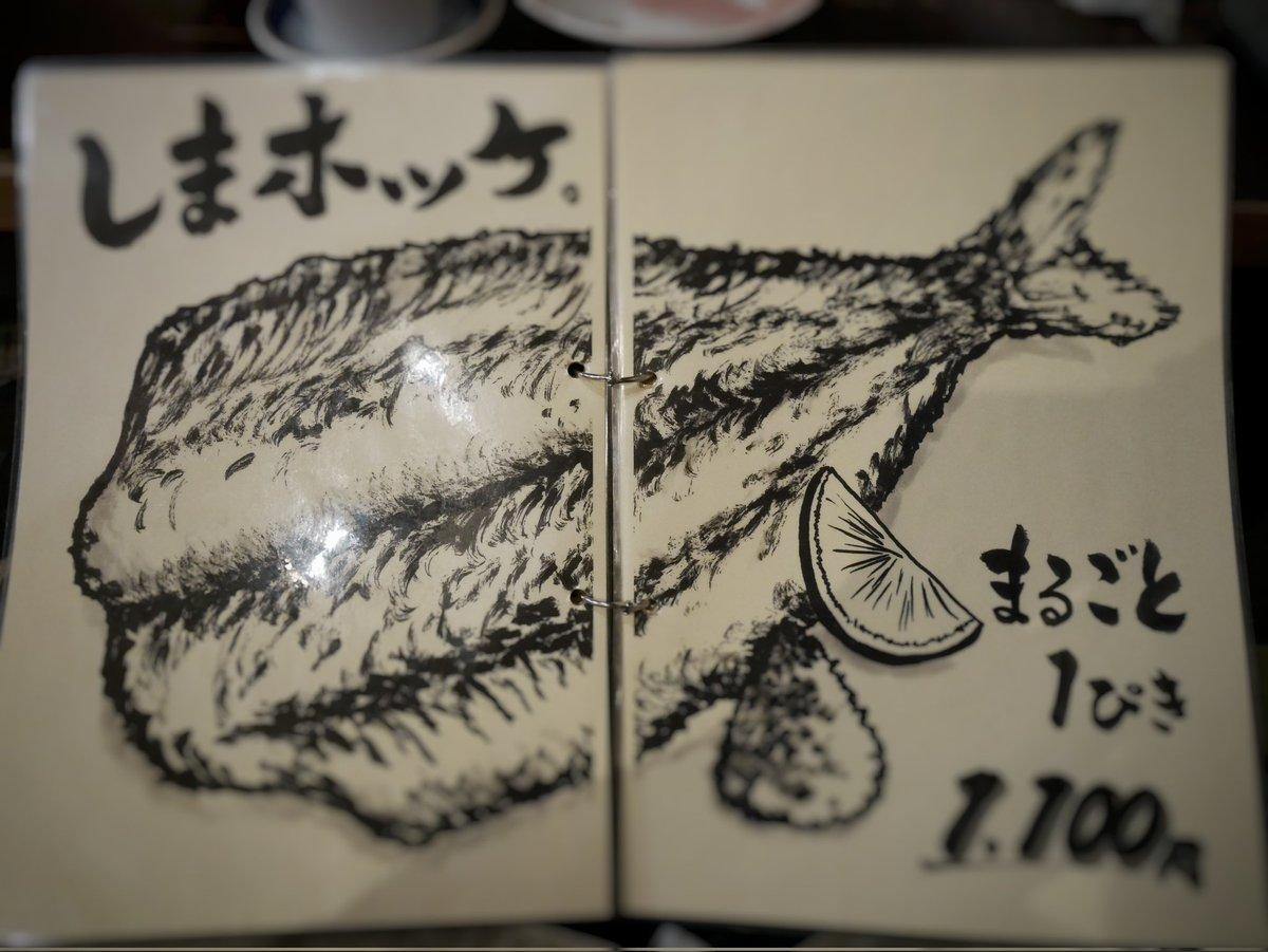 test ツイッターメディア - 松本の風林火山さんは天国です! だって・・メニューが楽しい!!  積善 いちご花酵母(西飯田酒造) 岩波 ひやおろし(岩波酒造) https://t.co/gXh7k9SUU7