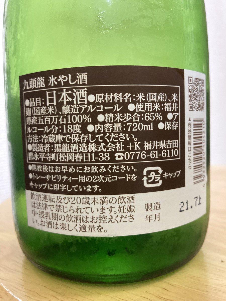 test ツイッターメディア - 九頭龍 冷やし酒 黒龍酒造株式会社 福井県吉田郡永平寺町松岡春日1-38 東北の酒と違い吟醸香の広がり方は控えめ、鉄板焼に合わせて呑んだが、食べ物を引き立ててちょうどいい感じ。洋食の味付けにも合う。  #お酒 #日本酒 https://t.co/goNBEAj0j7