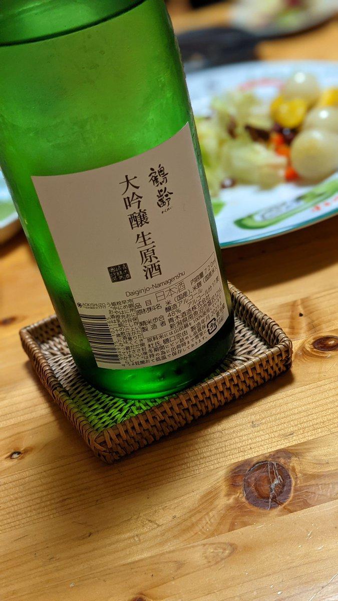 test ツイッターメディア - 久々に日本酒で鶴齢の大吟醸生原酒 https://t.co/STBY1Qd7bu