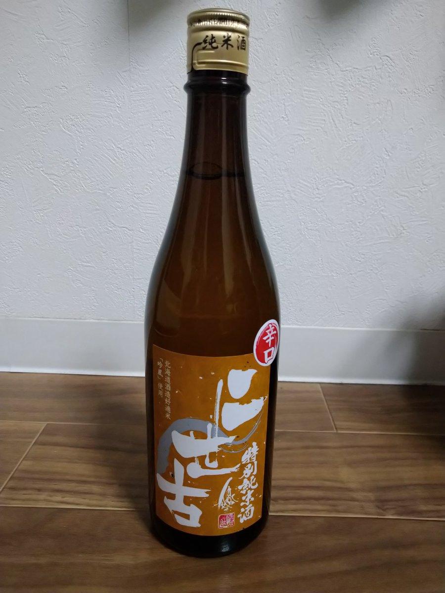 test ツイッターメディア - 今日の日本酒。二世古酒造、特別純米酒、辛口。#日本酒 #二世古酒造 #特別純米酒 https://t.co/1XKWio8CEO