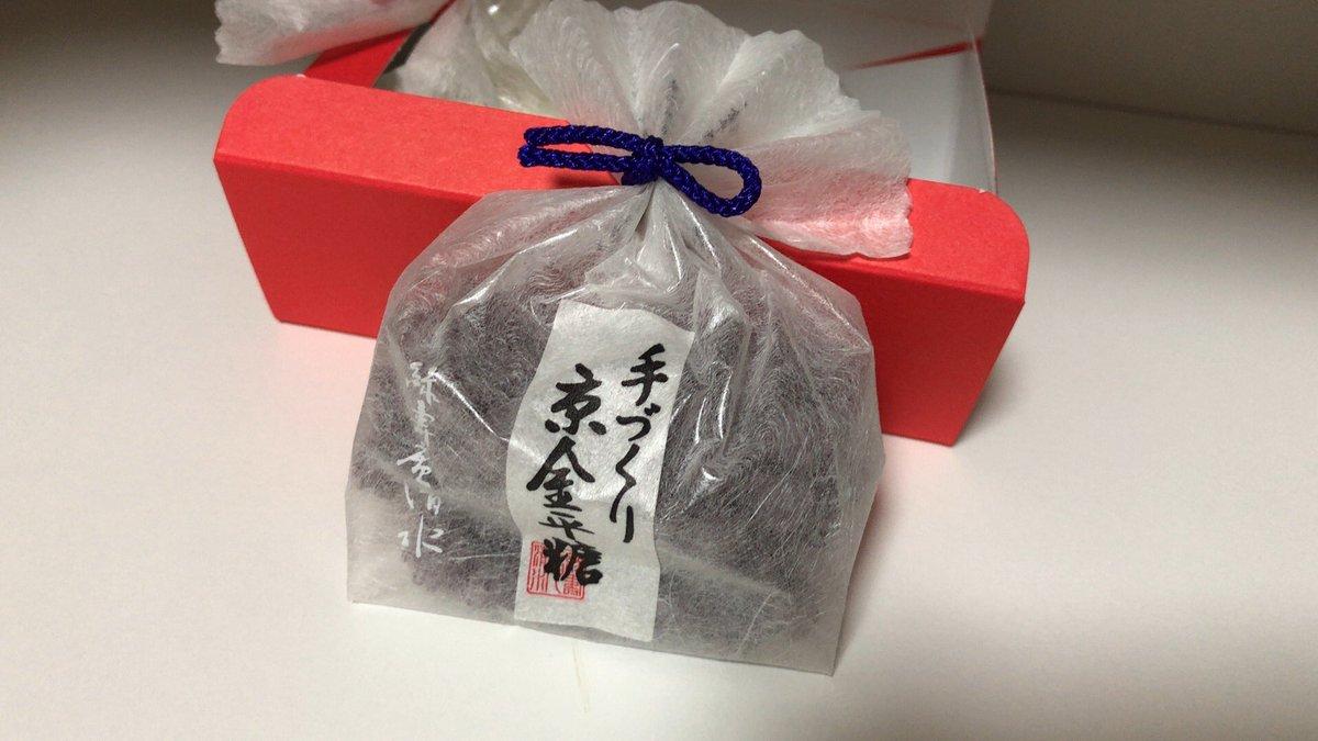 test ツイッターメディア - 京都の「緑寿庵清水」の金平糖を買った! 試食させてもらったのだけど、しっかりと濃厚な味が染み出してきてとても美味しい。 100均に売ってる金平糖の延長を想像してたら、良い意味で裏切られる。 時季によって限定品もあるそうで、色々試してみたい。 https://t.co/OLr0BAvvn4