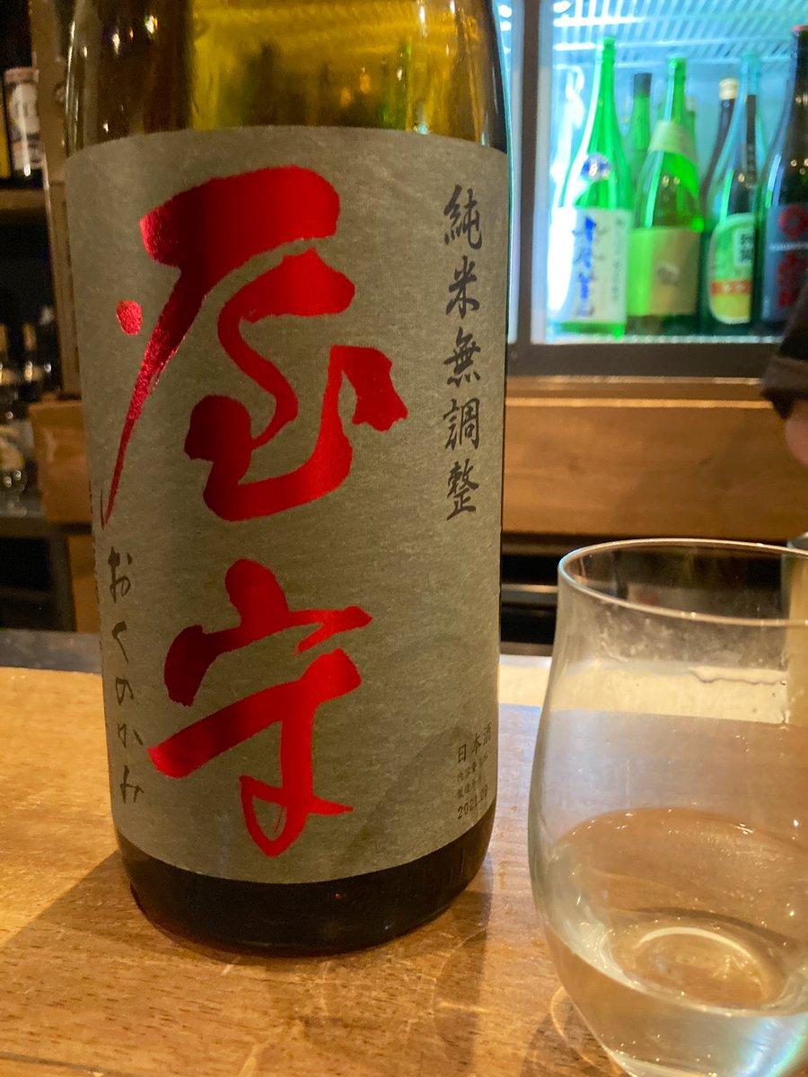 test ツイッターメディア - 美味しい日本酒を飲ます吟の邑さん続き。茨城・森嶋 純米吟醸原酒。酒米は美山錦。東京・屋守(おくのかみ) 純米無調整。どっちも相当飲みやすいです。フルーティ系風味なのに、日本酒旨みのあるタイプのお酒はグイグイやってしまいますよね😋 https://t.co/qBgmsgIgIH