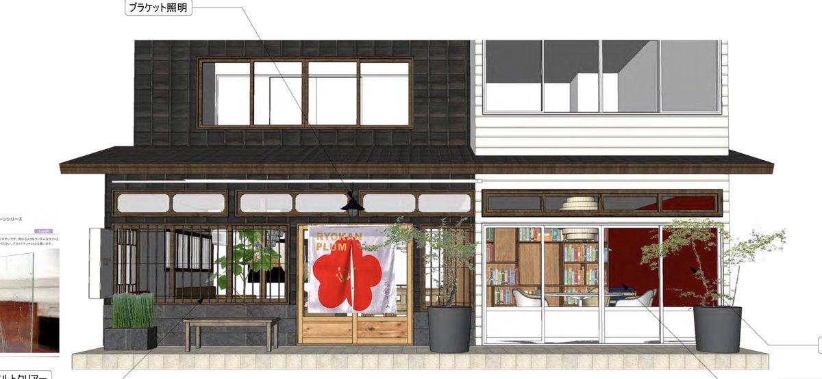 test ツイッターメディア - RYOKAN PLUMのリニューアル、内装デザインと施工は小田原を代表する空間デザイナーnico cafeの和田さんにお願いしてます  茅ヶ崎の熊澤酒造さん(写真はMOKICHI FOOD GARDEN)を手がけるなど、古民家再生では世界一だと思う人です  グラフィックはRYOKAN PLUM完成予想図です https://t.co/PISXxDcDux