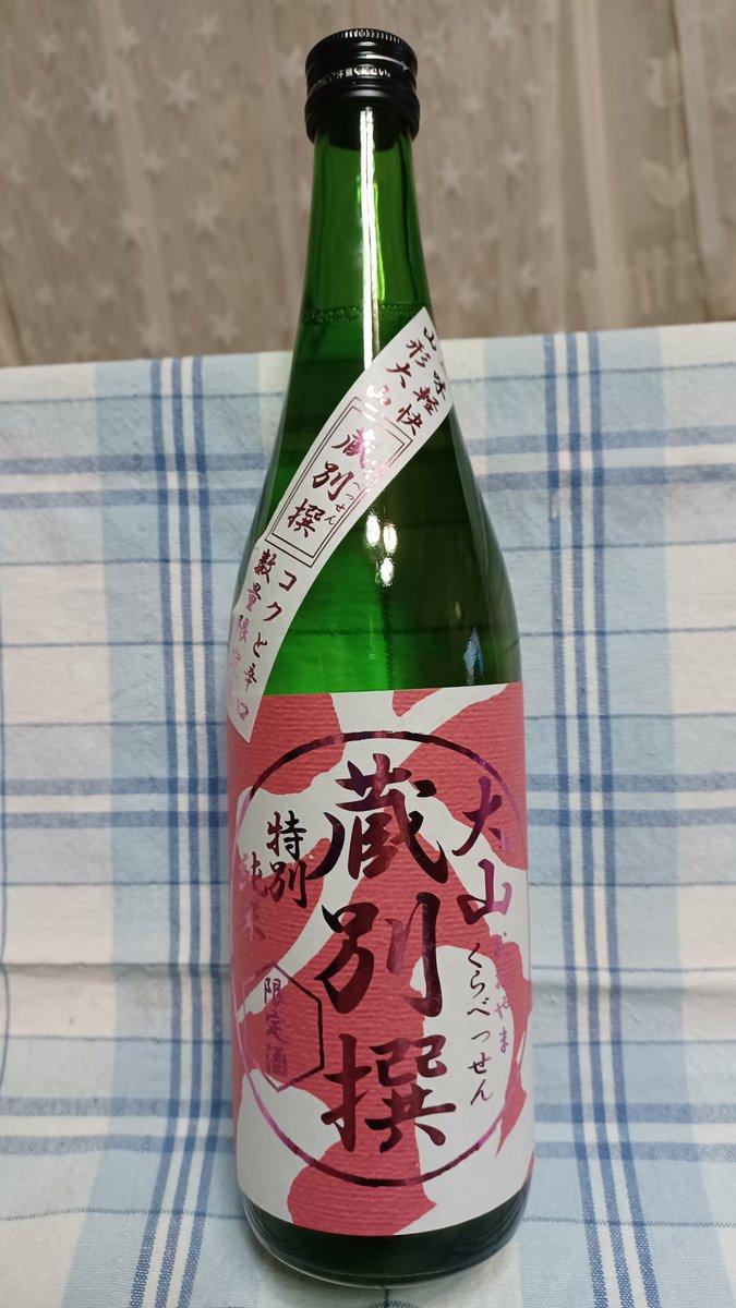 test ツイッターメディア - 今夜の日本酒は山形県加藤嘉八郎酒造さんの「大山 特別純米酒 蔵別撰 数量限定品」を。旨み酸味のバランスが良い食中酒向きのお酒。コスパも良いです。 #日本酒 #山形県 #加藤嘉八郎酒造 #大山 #出羽の里 https://t.co/1vGPPTt4Kh