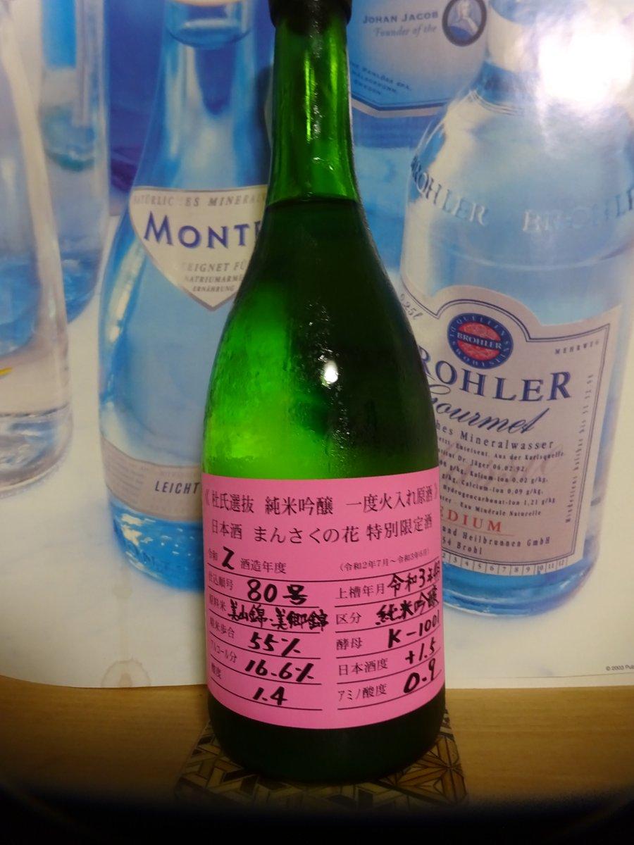 test ツイッターメディア - 日本酒の仕入れ  「まんさくの花・特別限定酒~杜氏選抜 純米吟醸 一度火入れ原酒,美山錦 他,55%,16度,日の丸醸造」 ネームを覚えているので、リピ買いかなww 酸味と旨味のバランスが取れた香り控えめの味吟醸。料理との相性が非常によく飲み飽きしない酒質。牛と本マ(本鮪)に合わせて飲もう🏮 https://t.co/ugdWuVEa4z