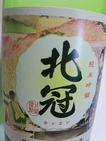 test ツイッターメディア - 栃木県北関酒造「北冠 純米吟醸」。ごちそうさまでした。 https://t.co/oEMEA9qLX4