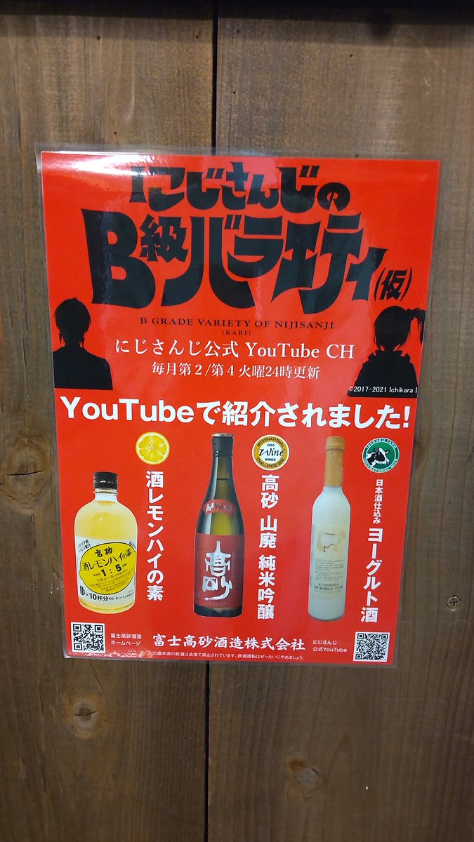 test ツイッターメディア - #にじバラ仮 の第5回で特集された富士高砂酒造さんにお邪魔してきたぞ!飲みやすくて水のように飲める日本酒買ってきた!! https://t.co/lzWUTfYYgc