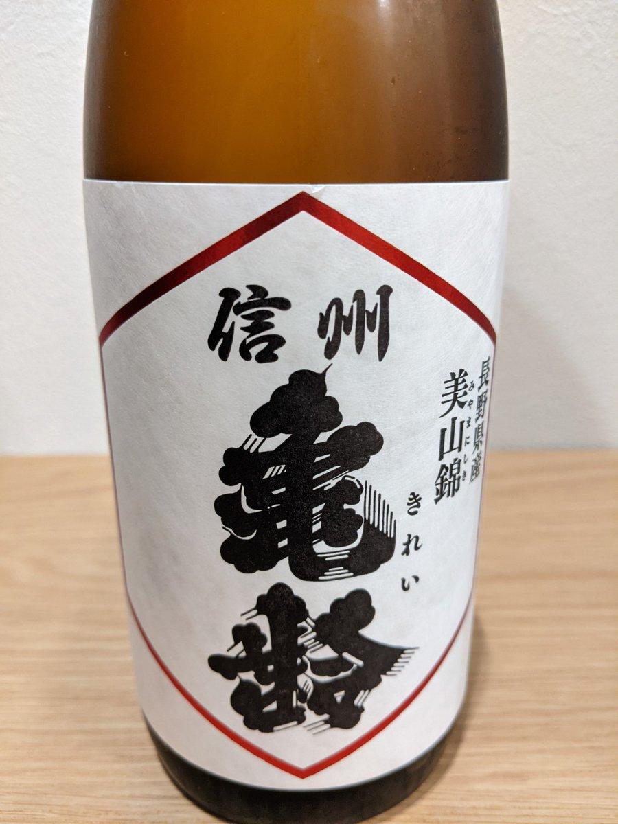 test ツイッターメディア - もう1本は信州亀齢 純米吟醸 美山錦。 アル添の赤ラベルでレベルの高さを感じたのにこれはそれをも上回る美味しさ。本当に綺麗、スッキリ、フルーティ。余韻も素晴らしい。 他の酒米や生酒も飲んでみたいけど近くに特約店ないのが残念。 次手に入れられるのはいつになることやら。 #日本酒備忘録 https://t.co/HvU8tbmNtd
