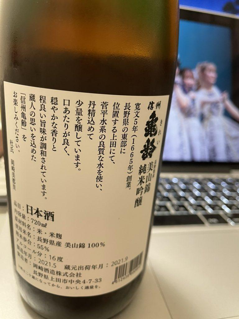 test ツイッターメディア - 信州 亀齢 純米吟醸 https://t.co/U0HyRrXlZx