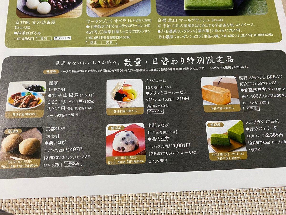 test ツイッターメディア - 今日は少しお散歩🐾 京都の催事に行ったら 出町ふたばの豆餅が✨整理券を貰わなきゃなので明日参戦しようかと😆16時から販売だけど今日の1番のりの人は12時30分から並んでたらしい😱明日は平日だから もう少し遅くても大丈夫かな・・・ https://t.co/dFMRaJxhL8