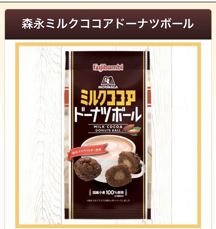 test ツイッターメディア - おやつに食べたんですけどこれ〜!!!すごく美味しかったなって思ったらフジバンビさんじゃないですか黒糖ドーナツ棒の! たまたま買ったんですけどたまたま売ってただけなのかな 全国で売ってくれてるのかな https://t.co/DVGpts6f2N