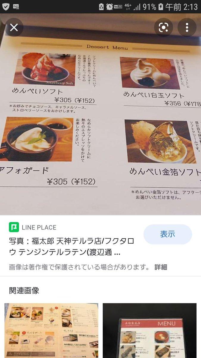 test ツイッターメディア - @Sk_sk_Jets 確かに映えそう😆ww ただググったら…なぜか福太郎(明太子の)が同様のもの売ってたよ😅 めんべい付きで https://t.co/EiYQJqxTRf