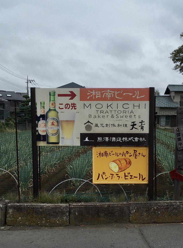 test ツイッターメディア - 水曜日 #かながわ13蔵めぐりスタンプラリー 熊澤酒造さんへ  外観と敷地内の雰囲気の差‼️ 日本酒とビールだけでなくウイスキーもあり ホップ栽培してるし酒米栽培も始めてるし 出張野菜販売来てるわレストランは広いわ  天青と湘南ビールしか知らなかったので興味深かった〜😲 https://t.co/bJs6MnO5SR