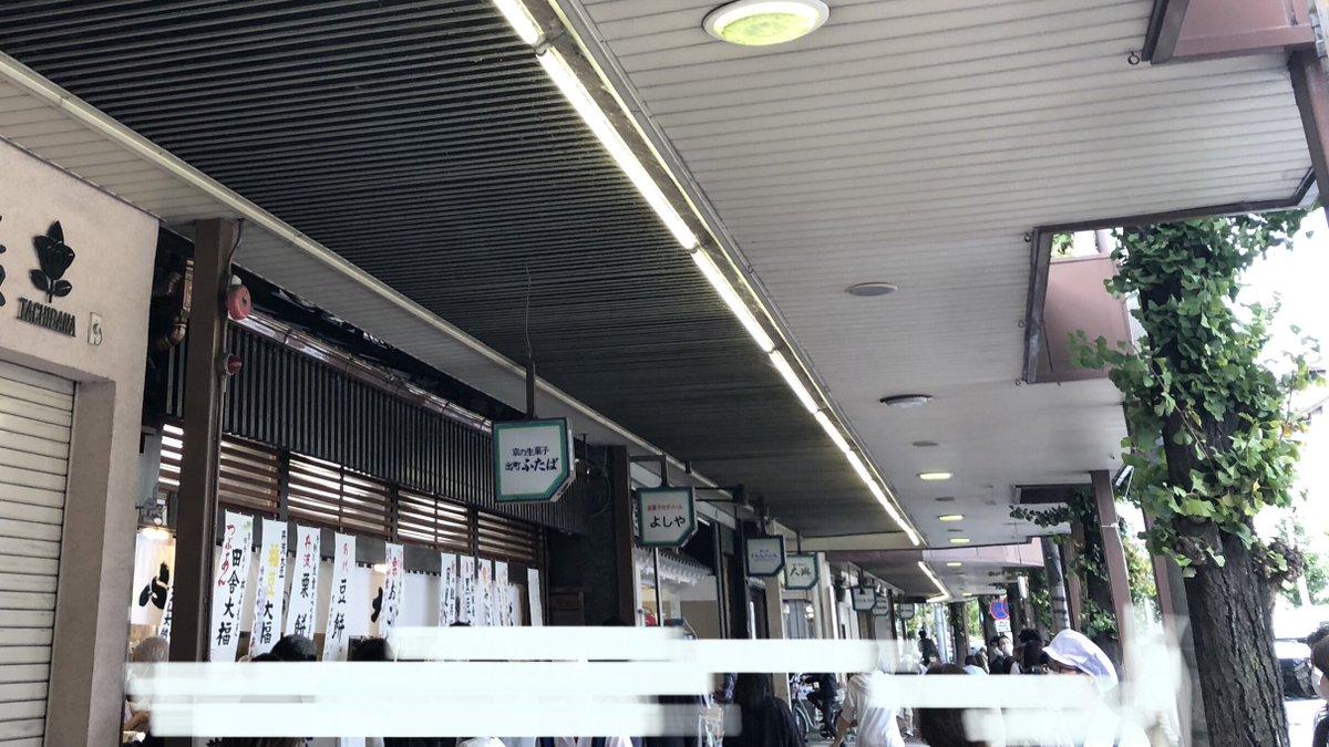 test ツイッターメディア - 出町ふたば  名代 豆餅 栗餅 https://t.co/VIiLYm7uaQ