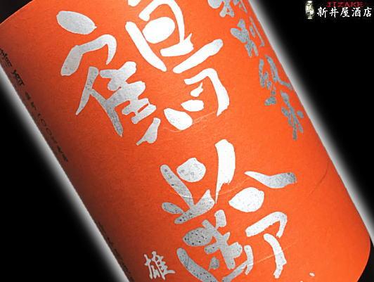 test ツイッターメディア - ホームページを更新しました。  新潟 鶴齢 雄町 特別純米  瀬戸産「雄町」を100%使用した年1回のみ出荷の限定酒。個人的に今までで1番美味しいと思いました(こっそり)。720mlもございます。https://t.co/ry3POy0VW6 https://t.co/zqnC8rG60o