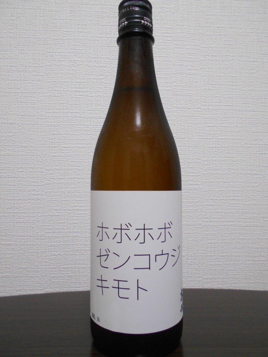 test ツイッターメディア - 2021.10.17  ホボホボゼンコウジキモト  日本酒造りの工程はホボホボ無知な私だが ほぼ全麹というのは異質というか ヤンチャな成分だと判る😲  淡い琥珀色🥃 貴醸酒みたいな密度ある甘さに旨み そこへ阿部酒造らしい酸味が加わり コンティニューさせる😋👍  ホボホボゼンコウジキモト ➡️復活の呪文だな https://t.co/NozcWO8EUa