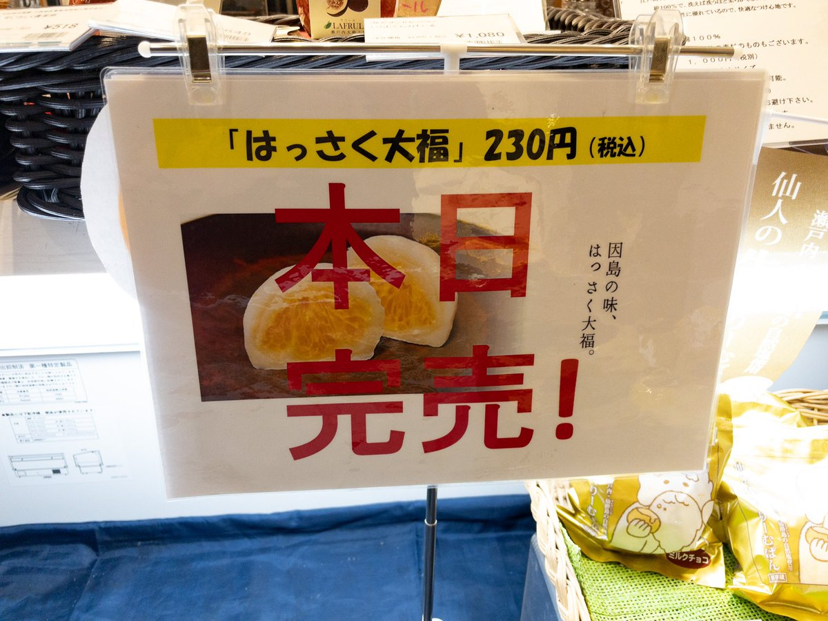 test ツイッターメディア - アンテナショップスタンプラリー全店舗まわってみたツアー🚀 No.11 広島ブランドショップTAU 売切れ必至の1位ははっさく大福! この日は16時過ぎに訪れたのですがご覧の通り😳 お店の方のオススメはスモークチキンと、いちじくのコンフィチュール😋 スモークチキンはコスパも良く大量買いする人も😳 https://t.co/V1uDV0kHA7