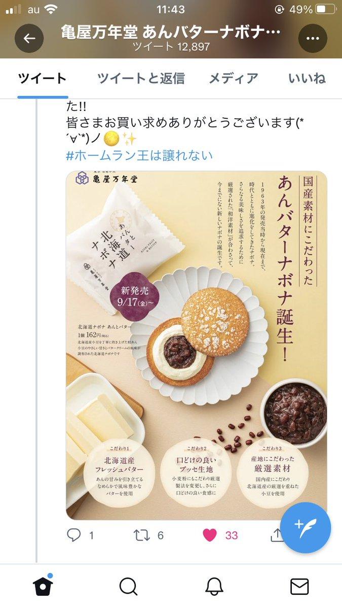 test ツイッターメディア - 🟡🟡🟡 亀屋万年堂さんの新ナボナこれだ✨ あんバター食べたすぎ💗 🟡🟡🟡 https://t.co/N81rEpoe6k