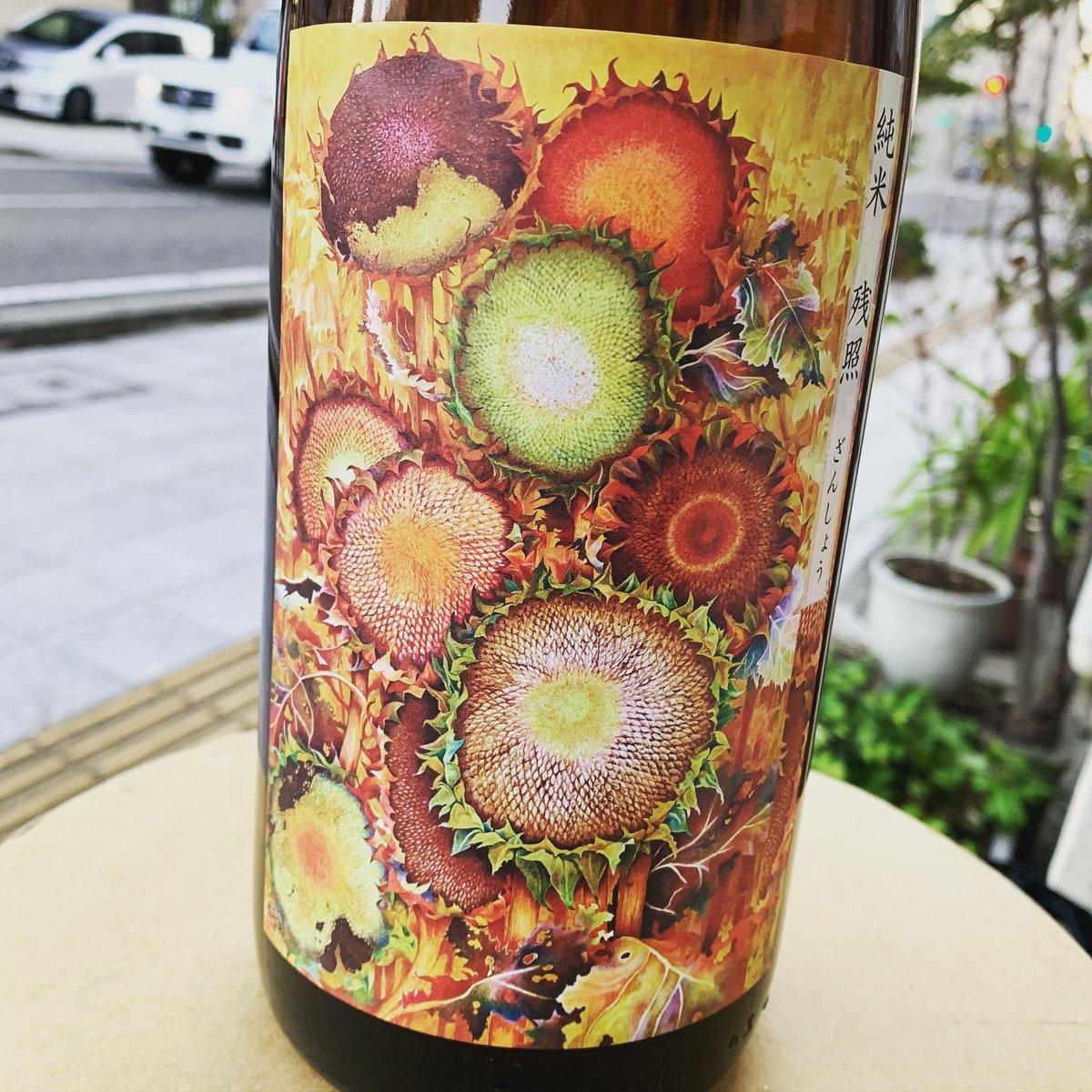 test ツイッターメディア - 北島酒造 (滋賀) ・残照 生酛 純米 R1BY 1800ml 入荷しました! 速醸から酵母無添加の生酛になりました。もちろん燗で。 #日本酒 #sake https://t.co/dVgOnhXsIb