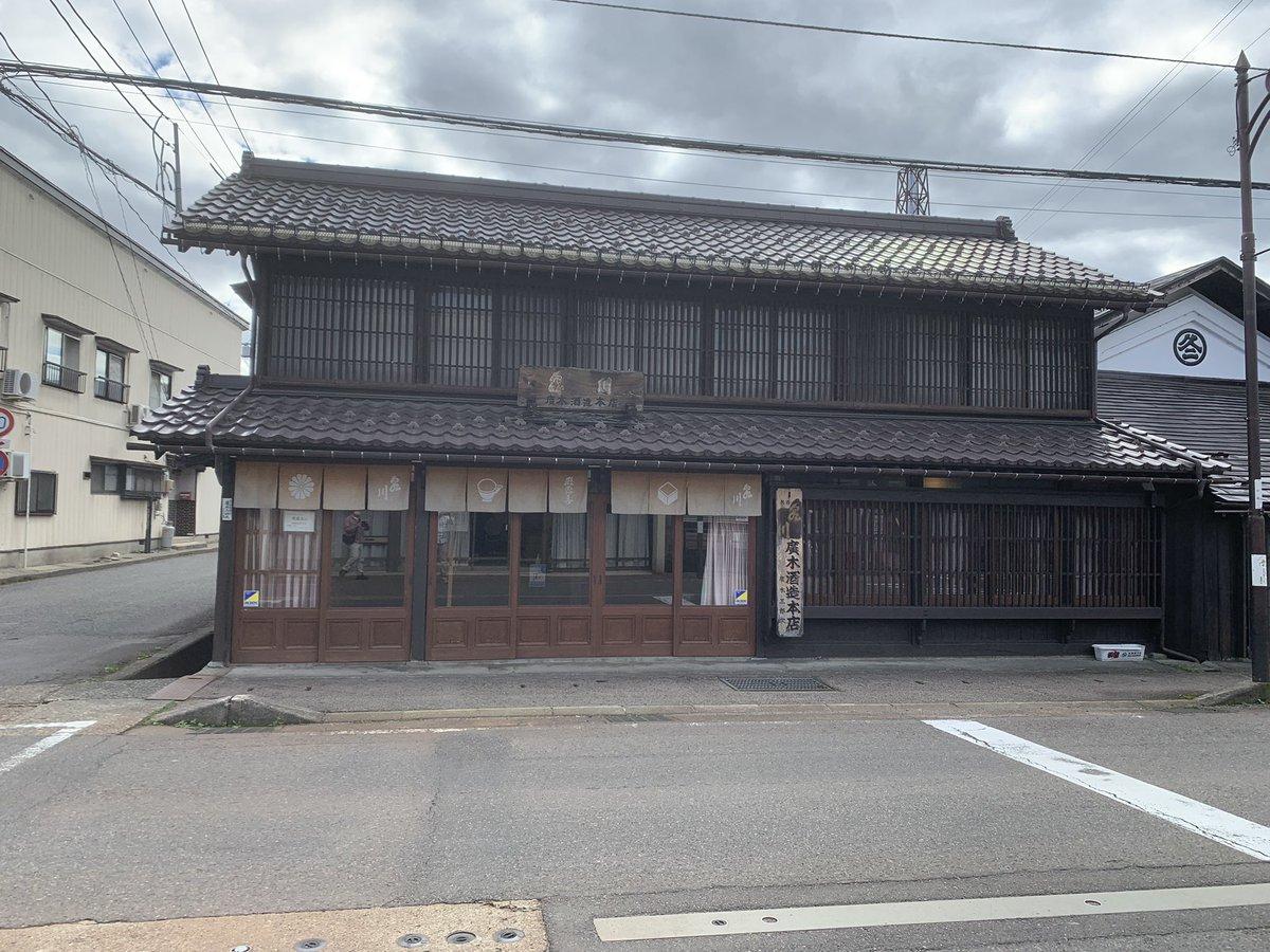 test ツイッターメディア - 福島の銘酒飛露喜を生んだ廣木酒造に行ってきました https://t.co/WQ62jcPadY