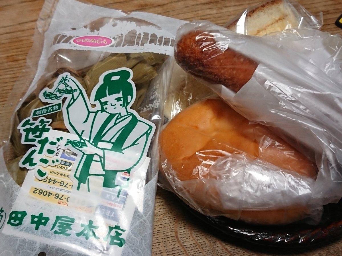 test ツイッターメディア - 差し入れに田中屋さんの笹だんごと冨士屋さんのパンという古町・本町欲張りセットをもらってごきげん https://t.co/UwPeUy3GeX