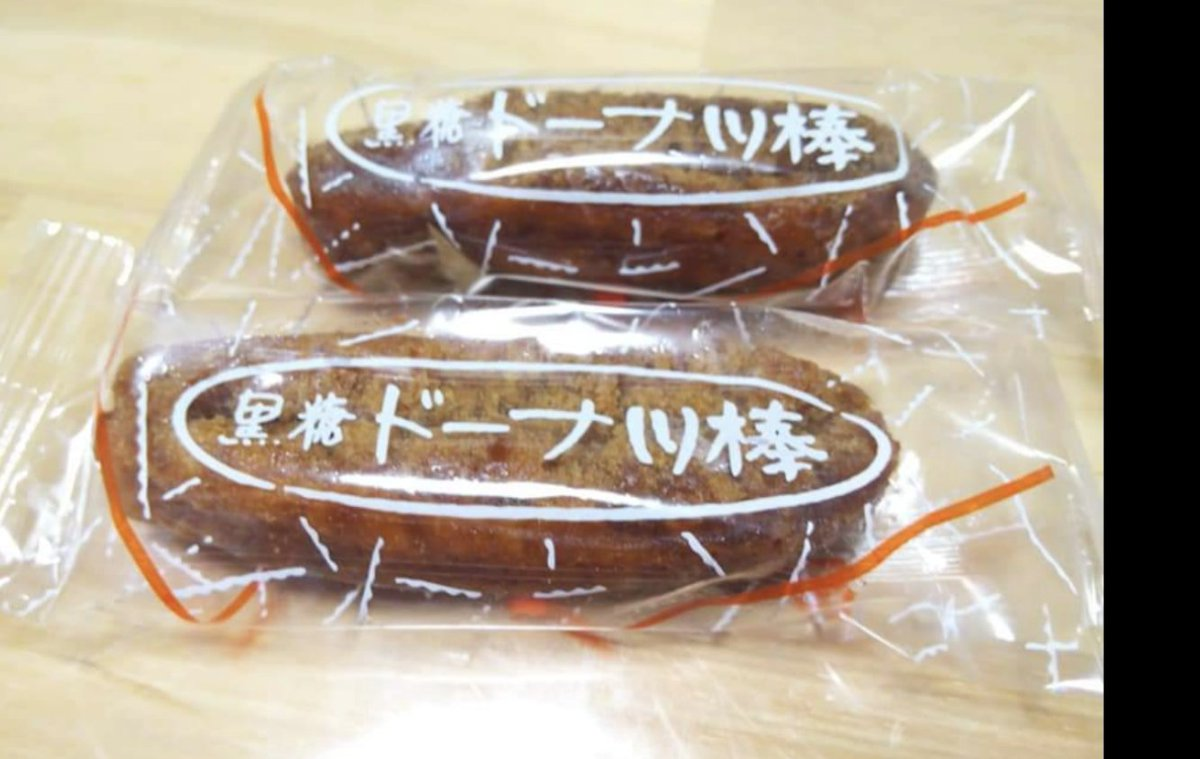 test ツイッターメディア - さっき食べたので… 熊本のおすすめのお菓子 フジバンビさんの 黒糖ドーナツ棒 自分的ベスト・マッチ飲み物は牛乳 https://t.co/0a14CtkdEJ