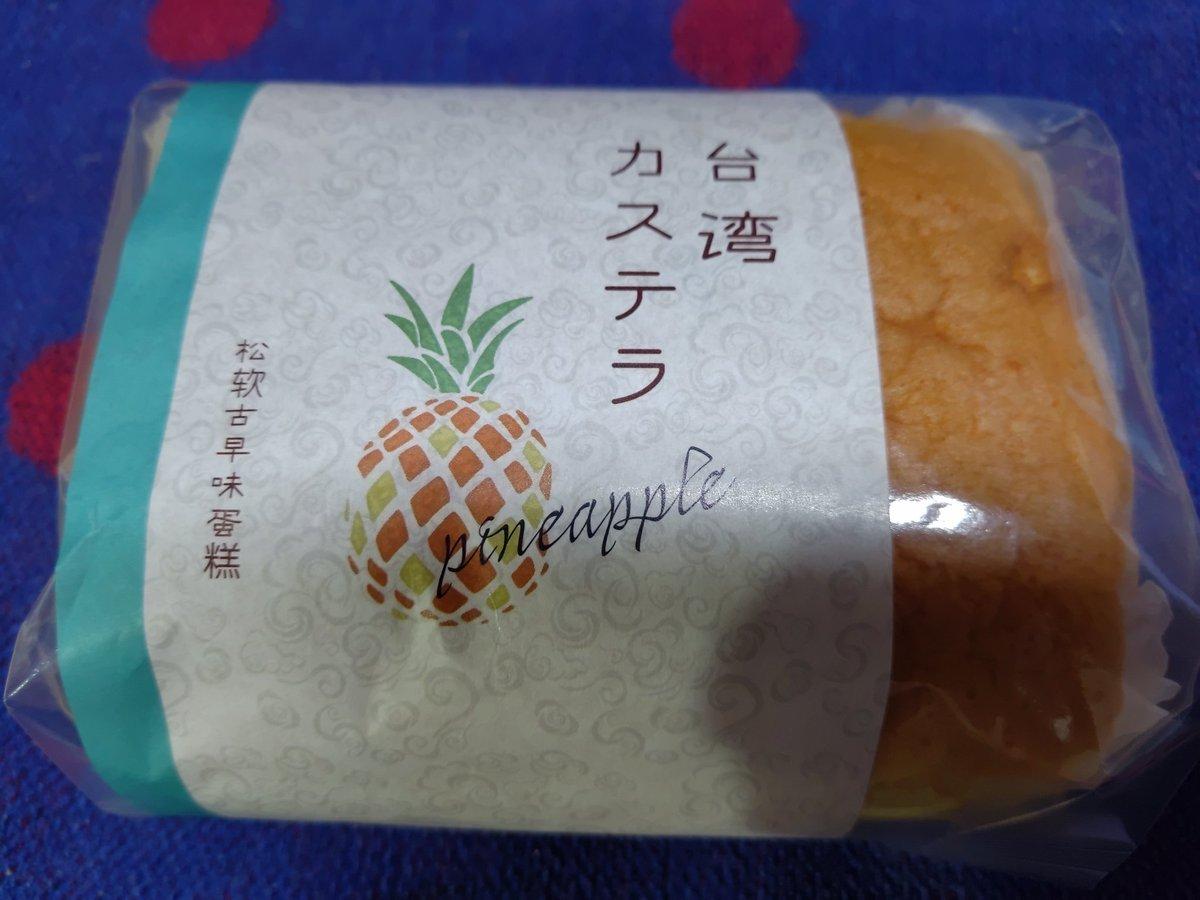 test ツイッターメディア - おやつ。ハーバーのありあけで作ってる台湾カステラパイン。 フワフワで美味かった! https://t.co/8NtMPWn1vf