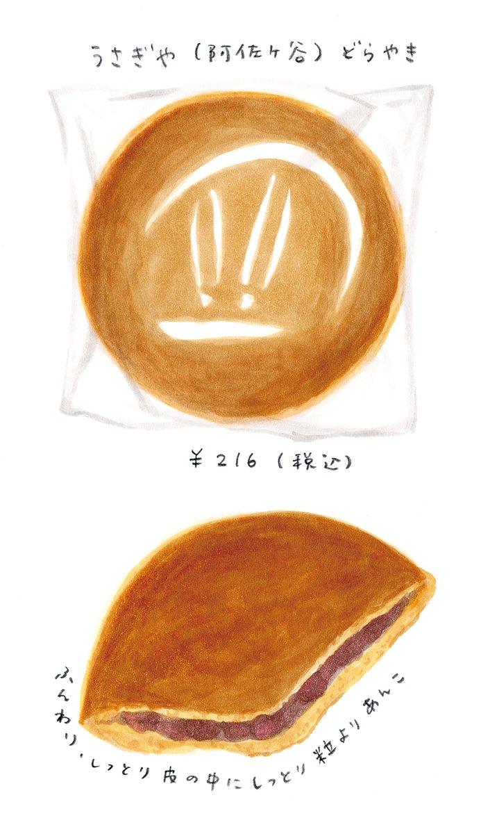 test ツイッターメディア - 昨日WAVE展の帰りに上野のうさぎやに寄ったら、どら焼きは16時までしか焼いていないそうで売り切れだった。 ならば、阿佐ヶ谷のうさぎやがある!と今日買ってきておいしく食べた。 #どらやき #うさぎや https://t.co/qEXMlOBJdd