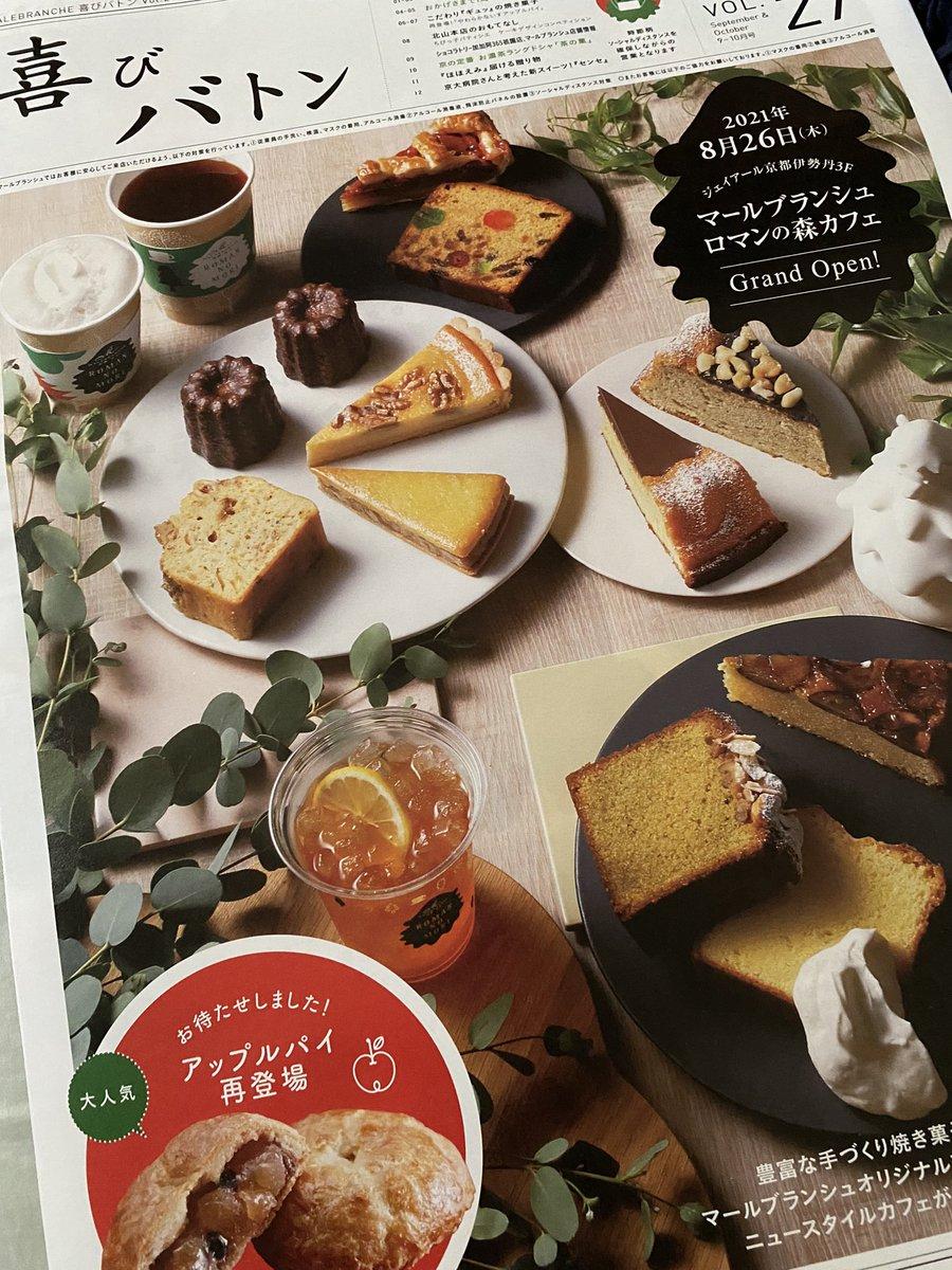 test ツイッターメディア - 全然京都に行けなくて泣いてるんだけど、京都物産展でマールブランシュさんが来てて、それ狙いで購入ついでにこれもゲットー!やったー! ロマンの森に行きたい… 美味しいケーキ食べたいー! https://t.co/IYOIRv6nep