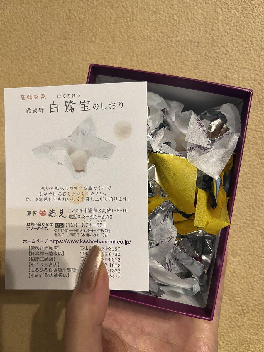 test ツイッターメディア - 今日のおやつは昨日買った白鷺宝(˶‾᷄ ⁻̫ ‾᷅˵) 歌舞伎座限定なのかな?ジャックオーランタンの形しとるw ジジックとかとりーぬは通常タイプを進呈。白鷺の名の通り白いのね。 コーヒーに合うと言う情報により、カルディのハロウィンブレンドで🎃☕️ #在宅ワークおやつ https://t.co/Z5uyT2z1Il