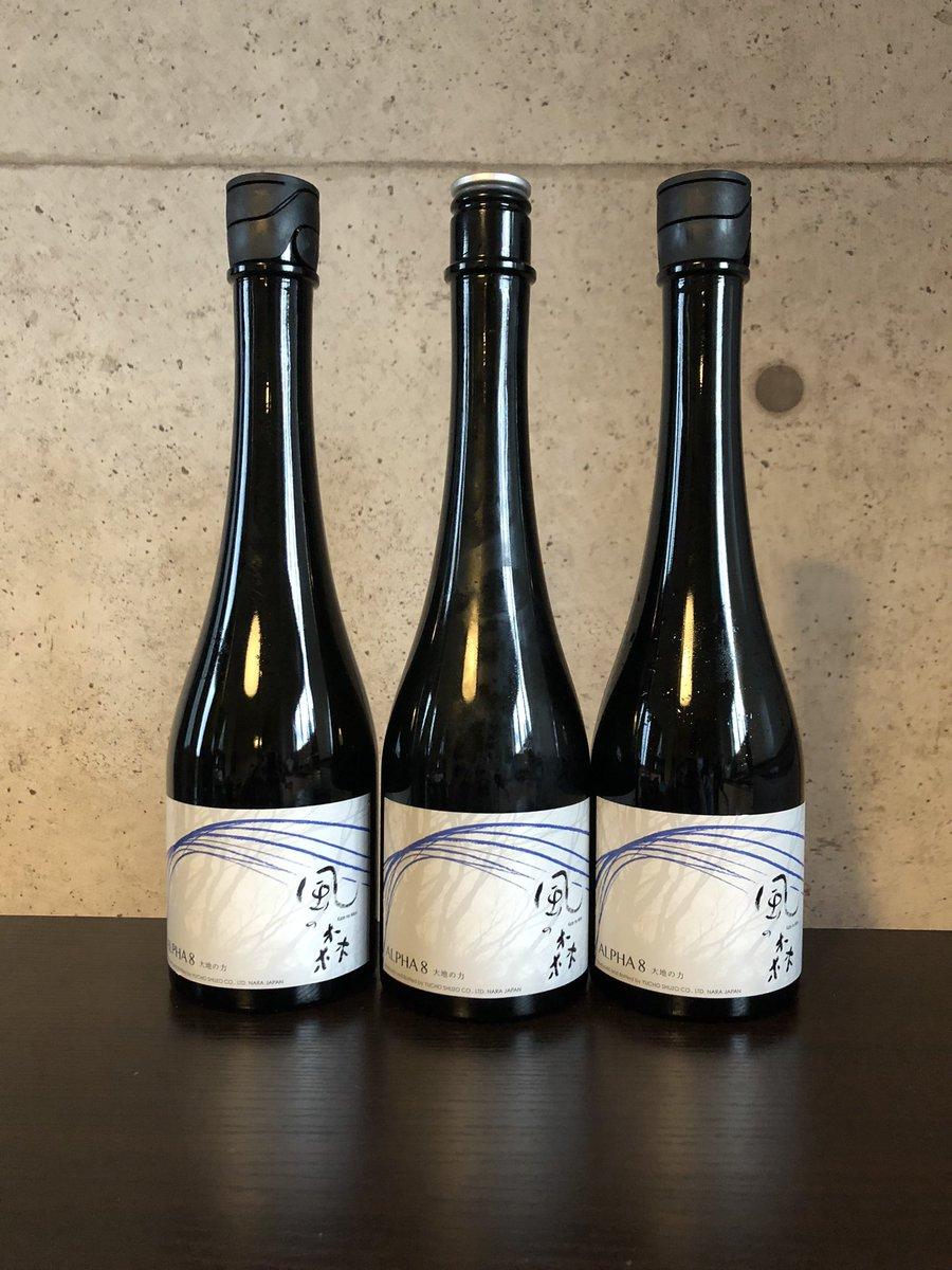 test ツイッターメディア - 昨晩飲んだ風の森のALPHA8  従来の日本酒っぽくない味わいで日本酒の可能性を広げる商品が多い中、こちらはどこまでも日本酒。そして新しい。  飲み込んだ後に真価が発揮される。 ってことで つつつ追加購入! https://t.co/Zib4JD4rhV