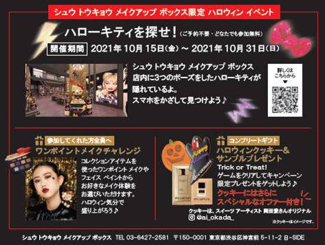 shuuemuraの10月9日のツイッター画像