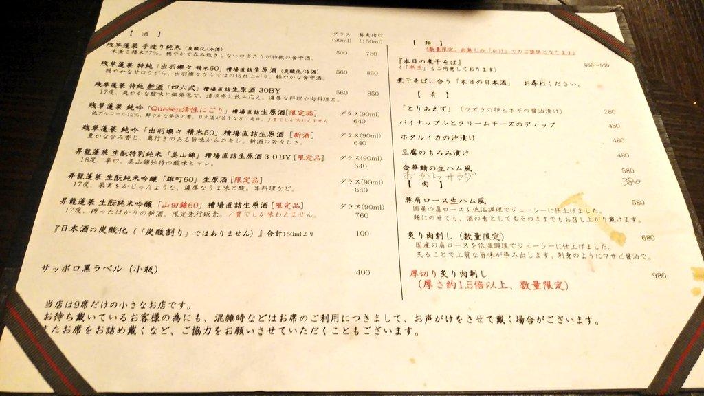 test ツイッターメディア - 【関内】灰汁中華丿貫 富谷町本店 丿貫ー夜ー 渡り蟹そば+昇龍蓬莱 煮干中心のメニュー約3種を日替わりで提供 夜は日本酒専門店でラーメンの提供も有りの二毛作 いつもの煮干しに負けない強烈な蟹の風味  夜営業は肉が乗らないけど、日本酒を飲みながら食べられるラーメンは最高の贅沢  #あっ麺 https://t.co/qvlfhUiWe4