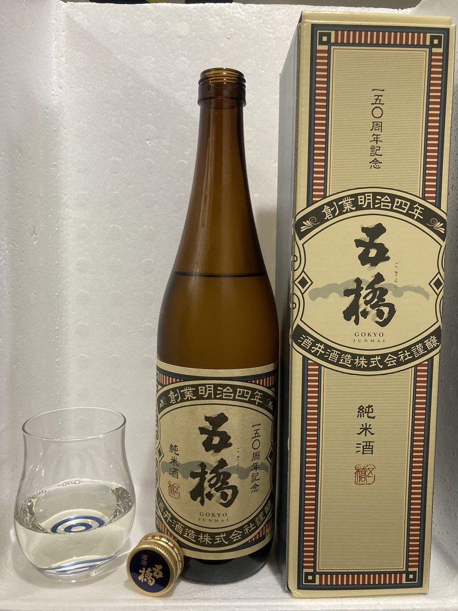 test ツイッターメディア - #酒井酒造 五橋 一五〇周年記念酒 純米酒 #ぽん酒録 低精米生酛純米酒。味わいはガツンとしつつも、立ち香はフルーティさすら感じる。カッとなって、レンチン燗つけてヒレぶち込みました。うまい(雑 https://t.co/ye5jLtAAZR