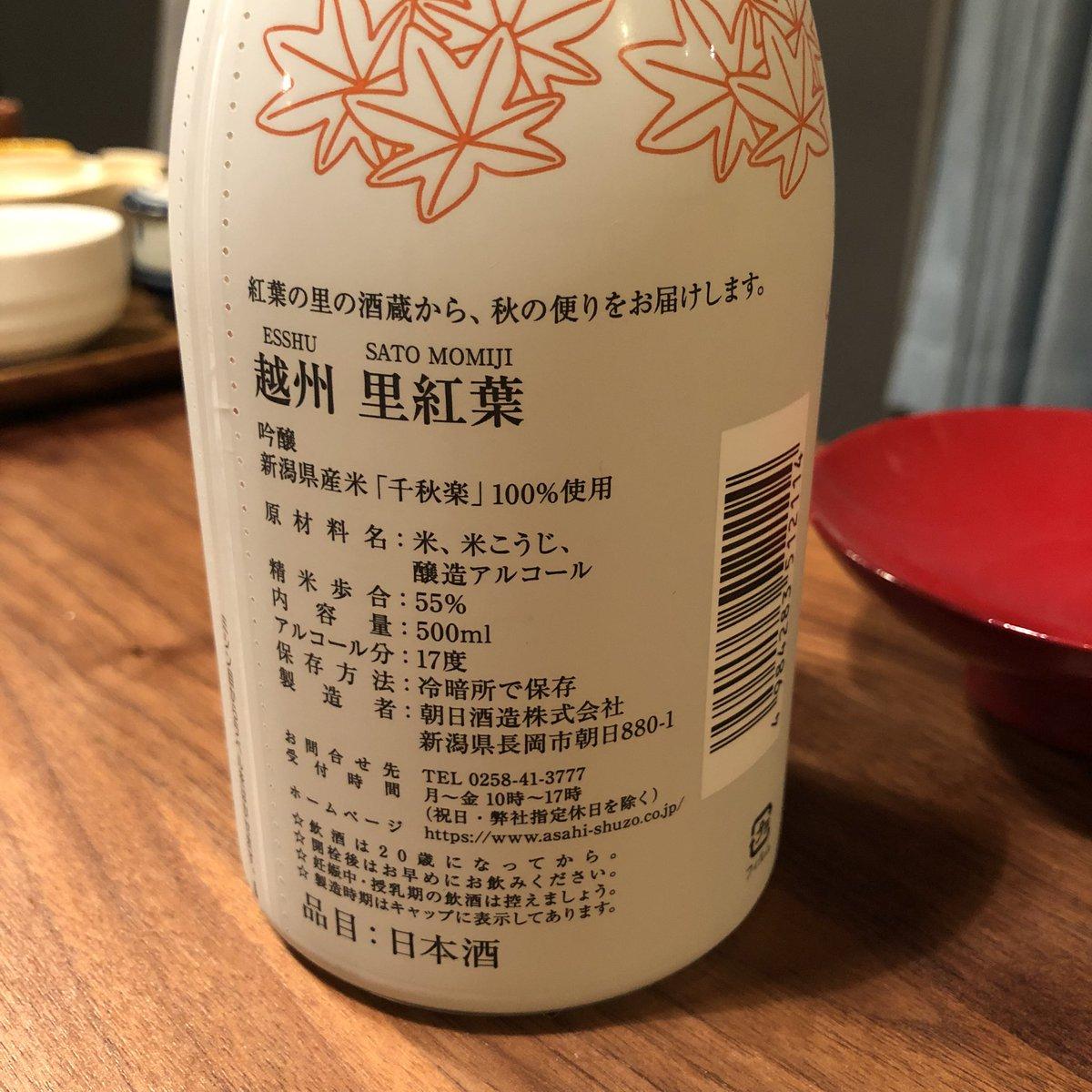 test ツイッターメディア - 2021年10月18日開封 #越州 #朝日酒造 蔵元にて購入 実にまろやか⭐️ 柔らかい甘さで、実につるつる^ ^ 酒蔵のとなりにある紅葉山をイメージしたそう🍁 ふくよかで幅のある、とても穏やかな酒質… しかし、最後はしっかり締める、久保田らしい^ ^ これ、めっちゃ好きだなー❤️ https://t.co/E2krwc9UQS