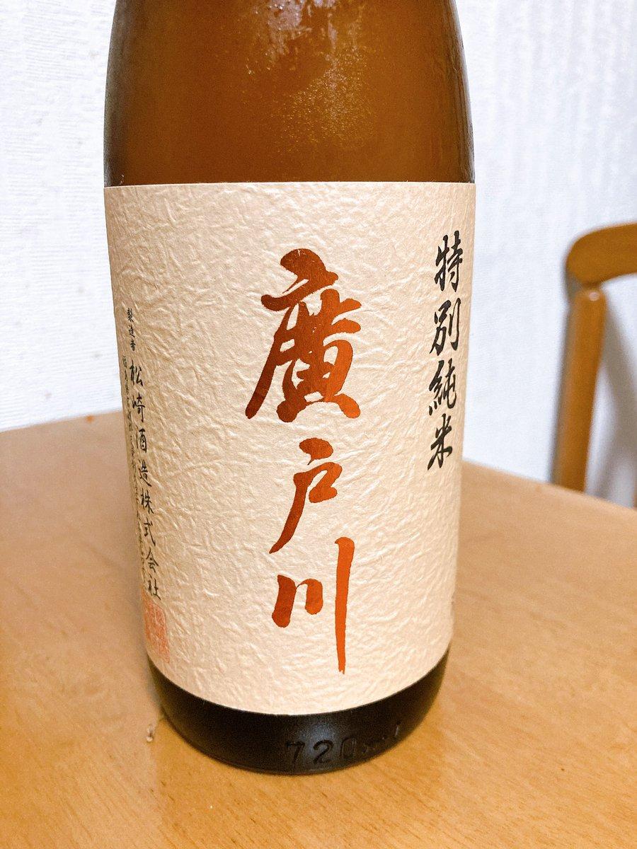 test ツイッターメディア - 廣戸川 特別純米 落ち着いた感じの飲みやすいお酒。冷酒とぬる燗でまず飲んでみた。燗にすると甘味とか苦味とかが若干強まるが、更に飲みやすい。 これは。敵をつくらないお酒。こういう酒のような性格になりたいですね。 https://t.co/Uo0iDflvp3