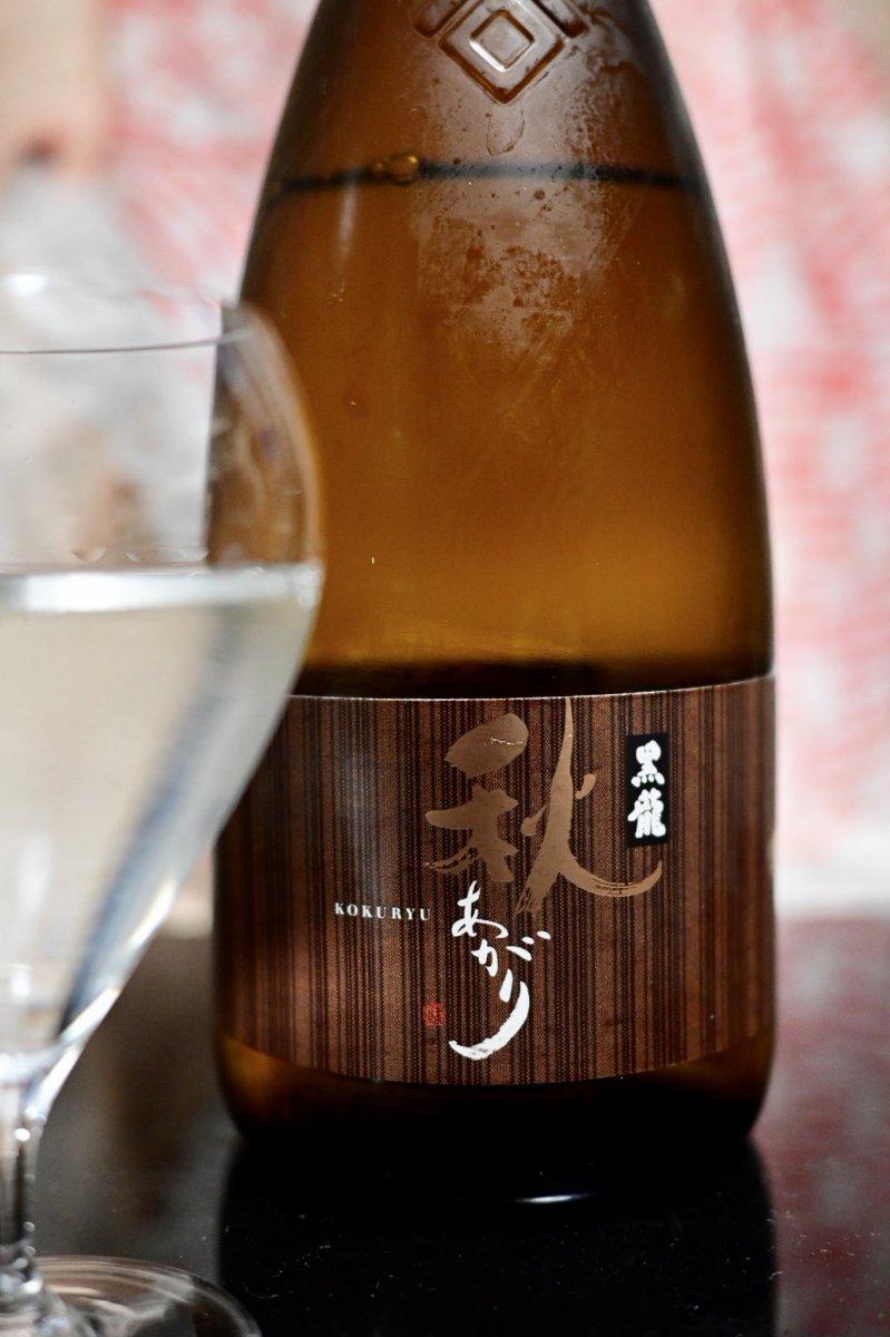 test ツイッターメディア - 風の森の本を読み終えて日本酒が飲みたくなり、黒龍秋あがりを開ける。写真ではわかりませんが黒龍の瓶は先が細くて一輪挿しにしたくなる https://t.co/XAjdvbqLil
