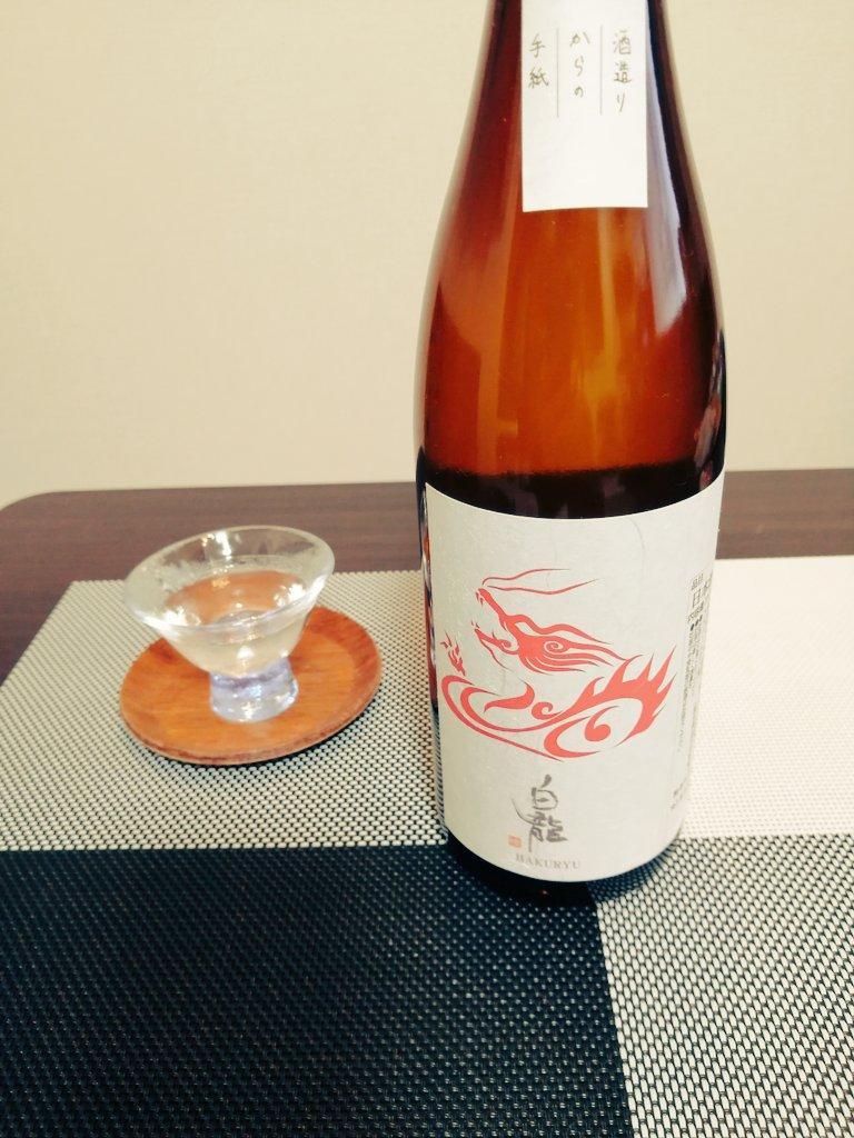 test ツイッターメディア - 酒屋さんにオススメされた白龍って日本酒が美味しい。別に高いもんではなくてむしろお手頃なんだけど、飲み始めと後味で全く違った顔を覗かせて楽しい。甘口と辛口の両方が感じられる的な。 https://t.co/faXVfUCA37