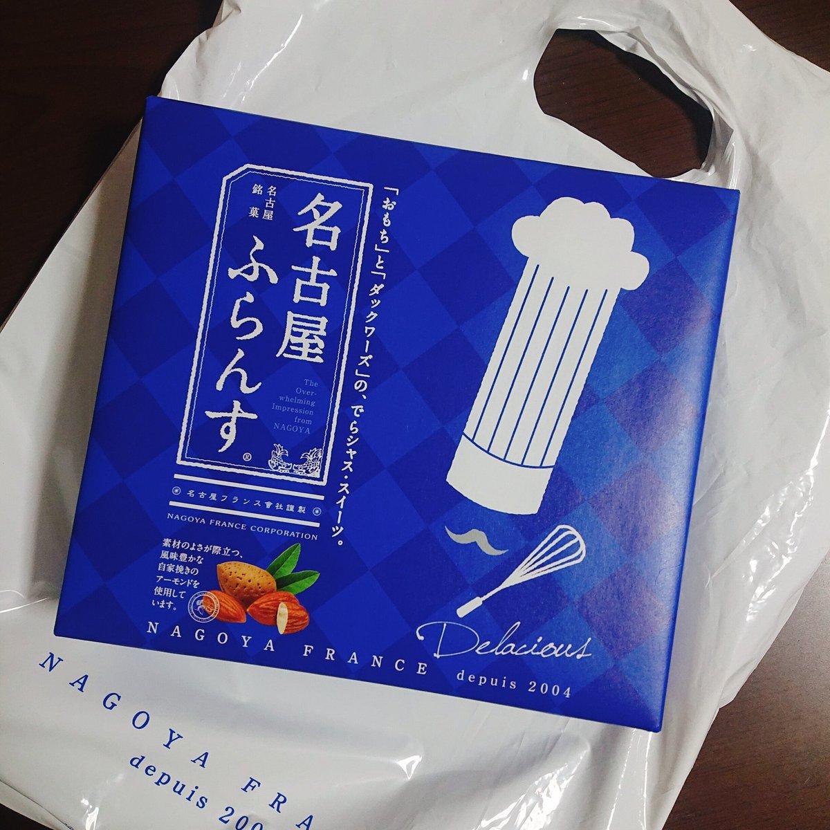 test ツイッターメディア - 名古屋土産をもらう名古屋人😎 わたしは面倒くさがってゆかりしか買ってきませんが、オススメなので名古屋土産にはぜひ名古屋ふらんすを。 https://t.co/n643cCHR2D