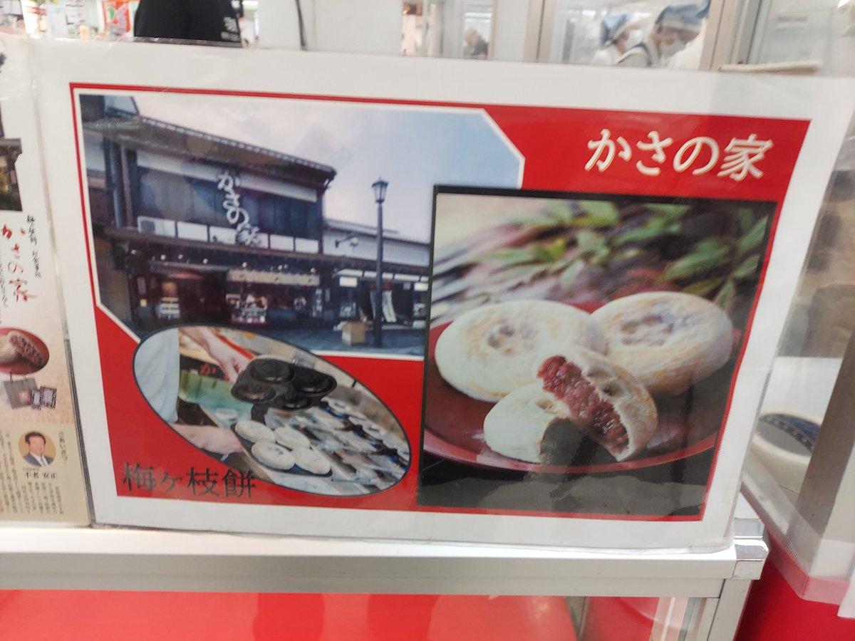 test ツイッターメディア - 地元さいか屋藤沢店では、今日から、九州物産展が始まりました~‼️  大好きな『かさの家、梅ヶ枝餅』を購入しました👍  #さいか屋藤沢店 #九州物産展 https://t.co/Oh76SAJ53U